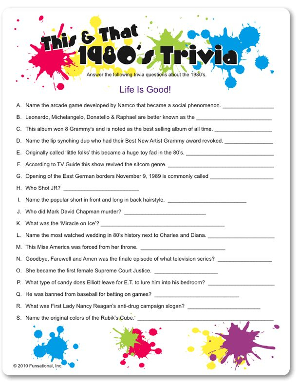 Printable This That 1980 s Trivia Funsational